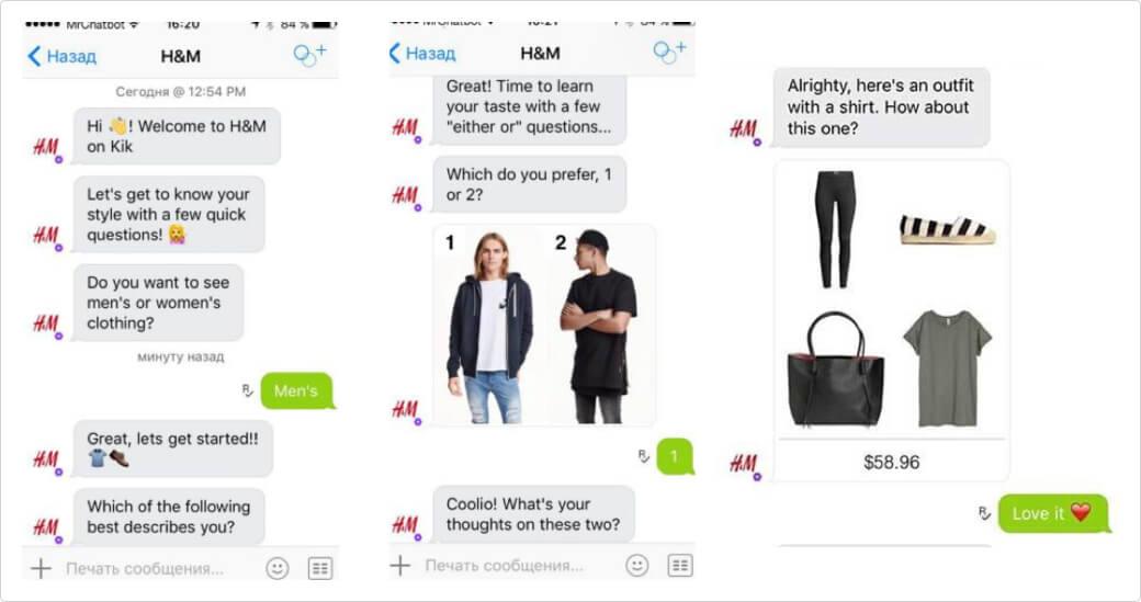 Чат-бот H&M предлагает варианты одежды
