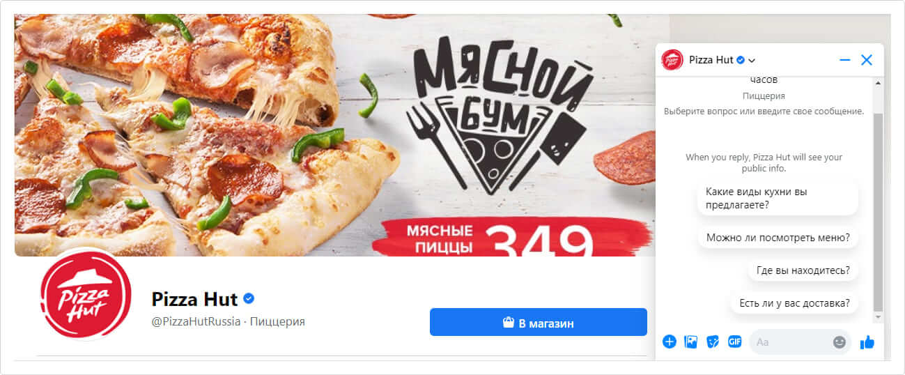 чат-бот Pizza Hut в фейсбуке