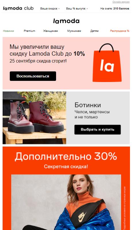 активационное письмо lamoda