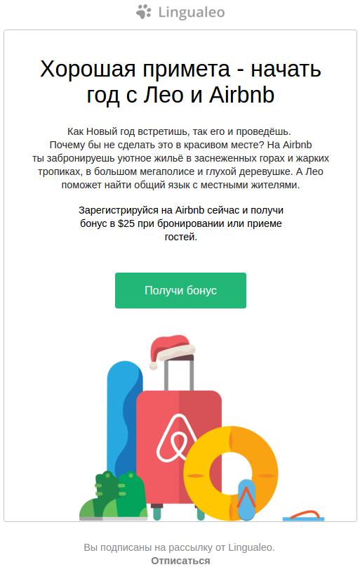 партнерская рассылка lingualeo и Airbnb