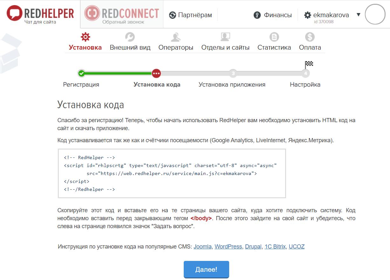 установка кода redhelper