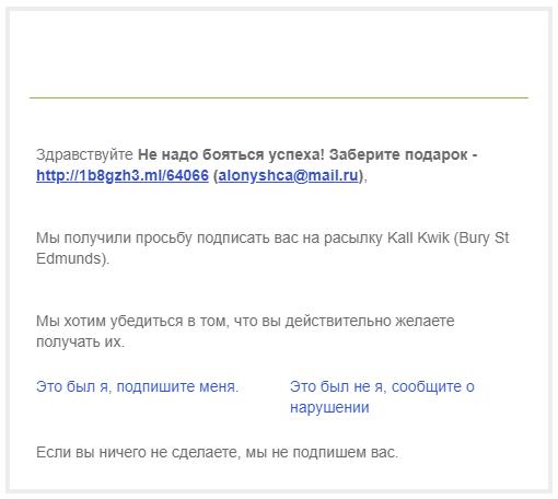 письмо со спам-ссылкой