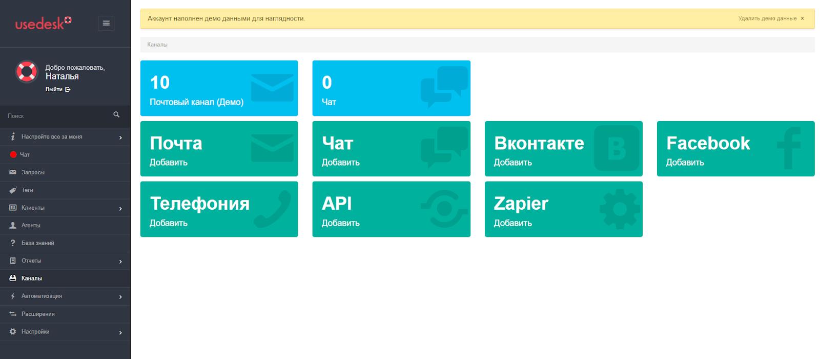 интерфейс usedesk