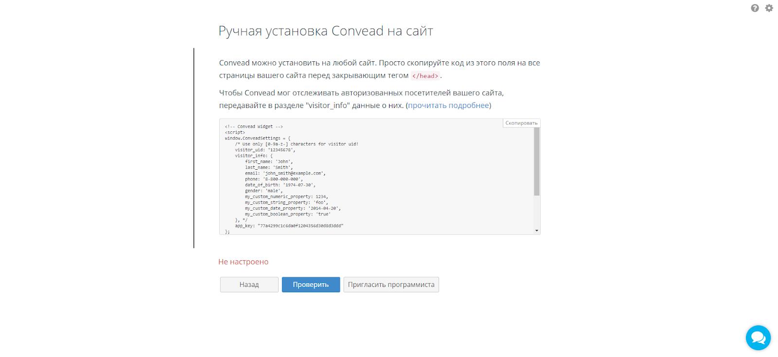 установка кода convead