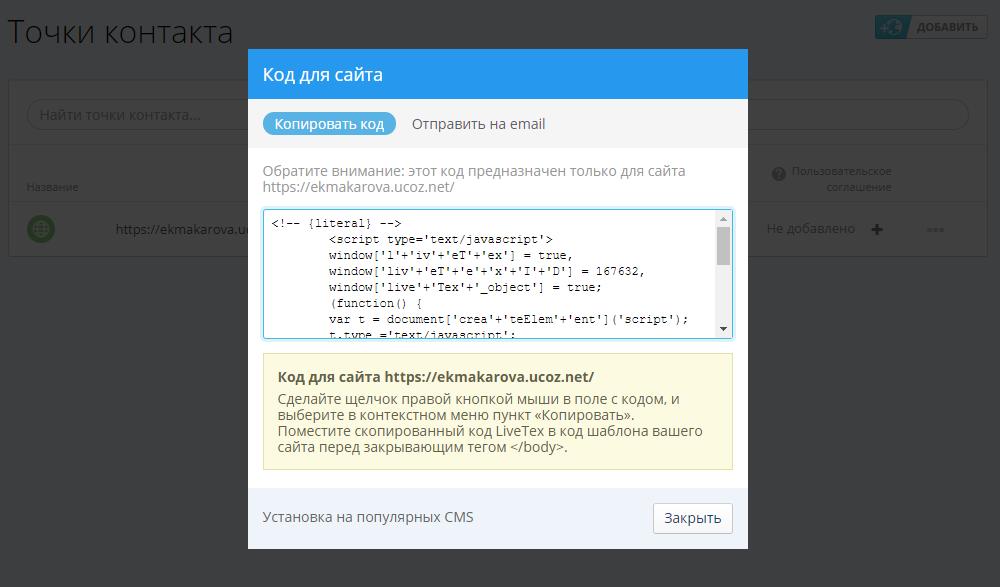 утсановка кода LiveTex