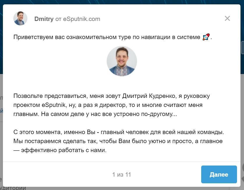 письмо-онбординг от e-sputnik