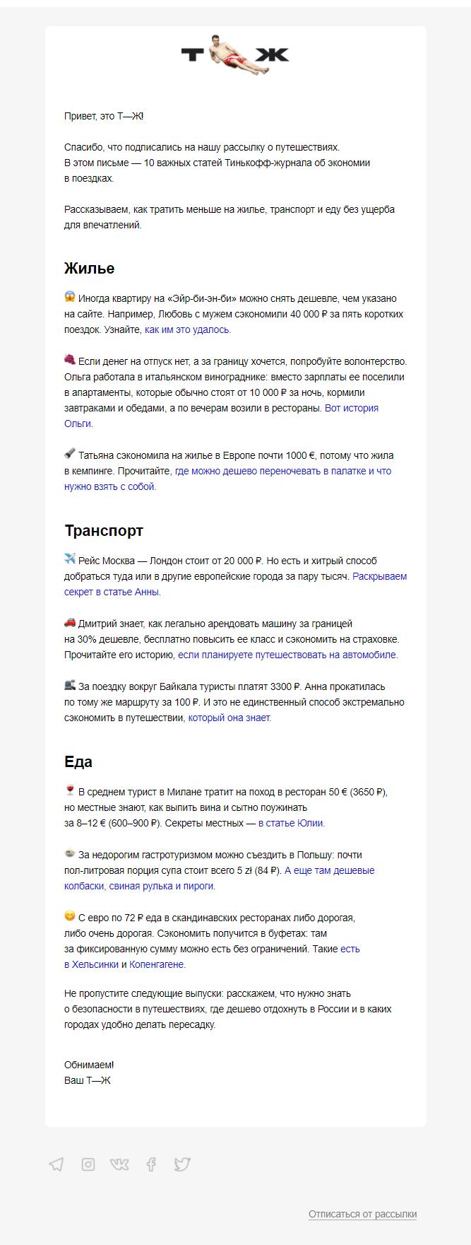Email-рассылка от медиа об управлении деньгами