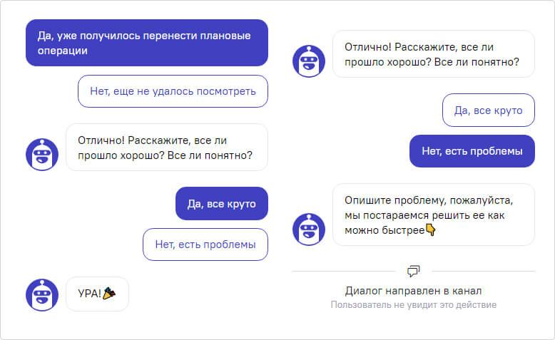 Разные варианты завершения диалога с чат-ботом на сайте Табло