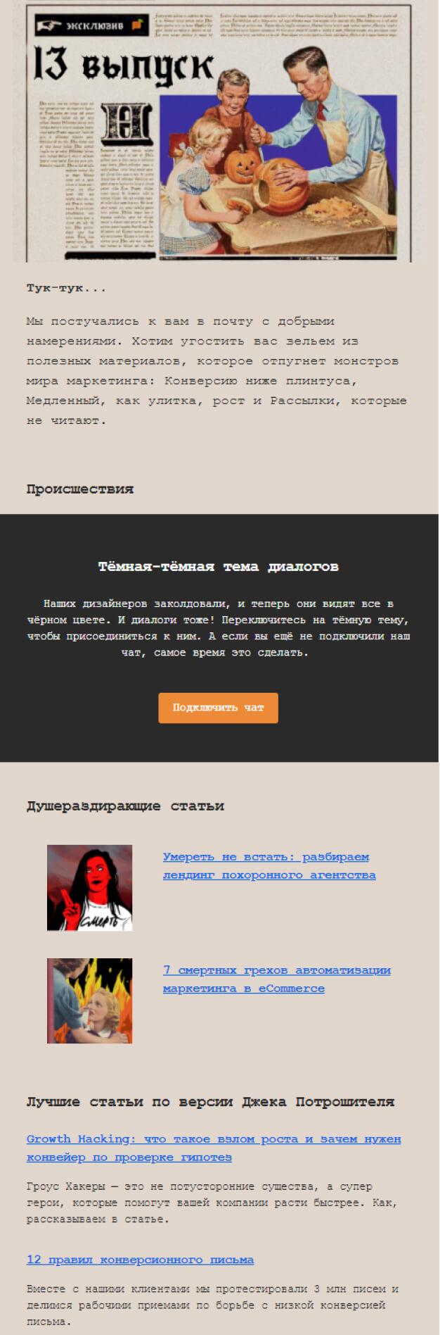 email-рассылка к Хеллоуину