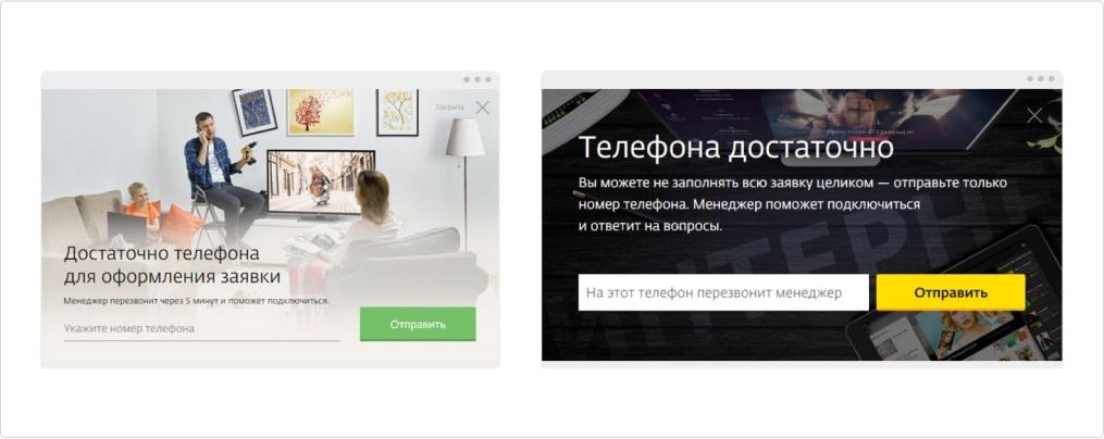 поп-ап для сбора телефонов и увеличения конверсии