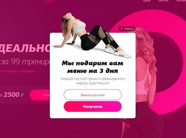 поп-ап для увеличения конверсии