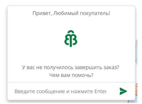 поп-ап с предложением помочь для увеличения конверсии
