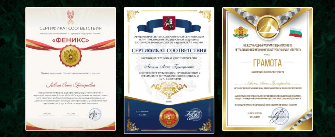 сертификаты соответствия на лендинге