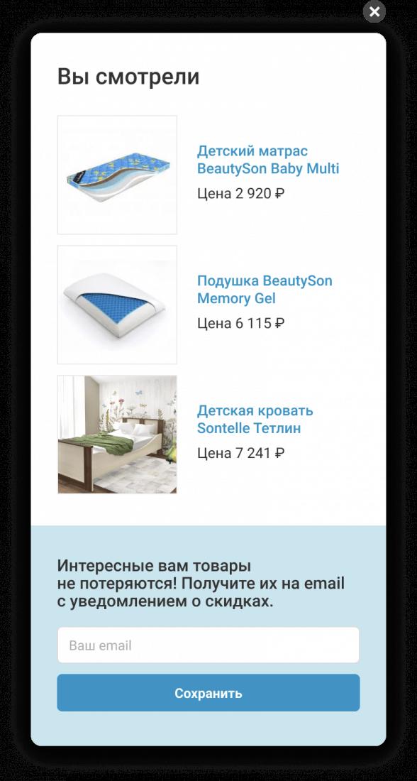 поп-ап с просмотренными товарами