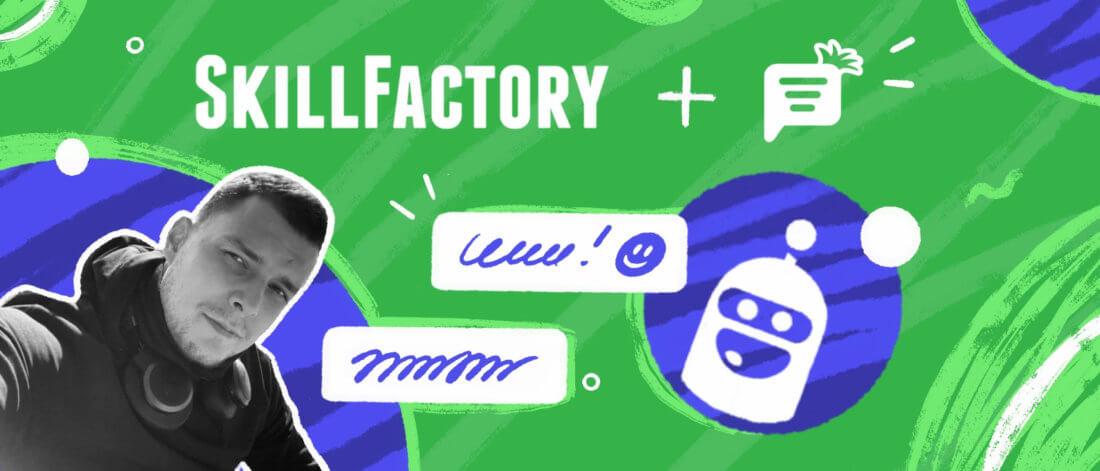 Кейс онлайн-школы Skillfactory иCarrotquest: на44% увеличили конверсию сайта спомощью чат-бота