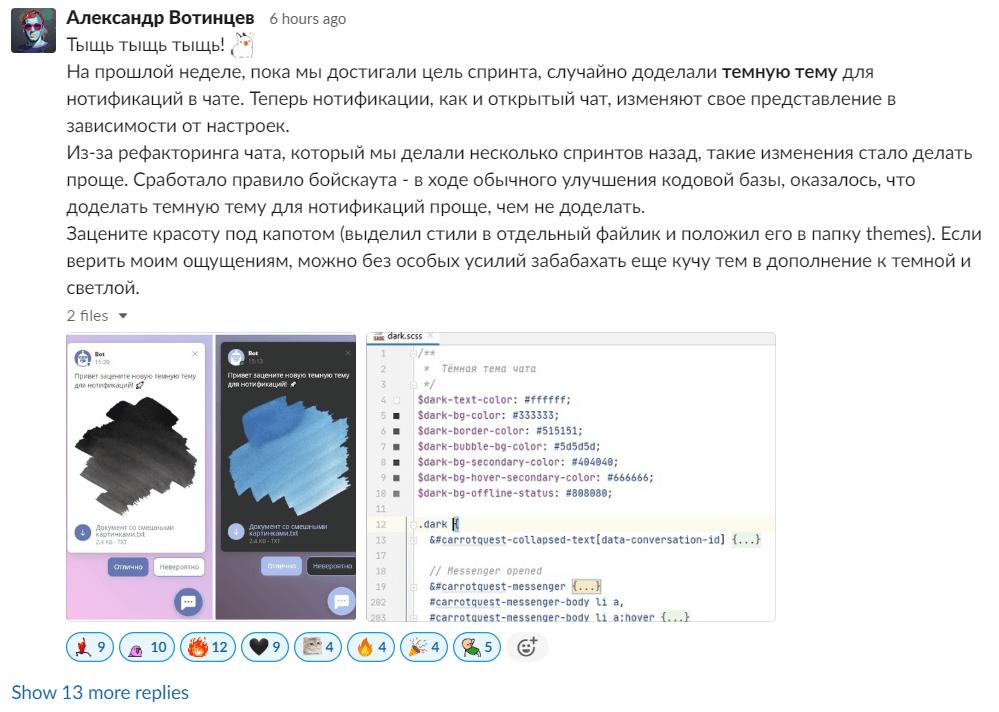 Сообщение разработчика в канале Slack
