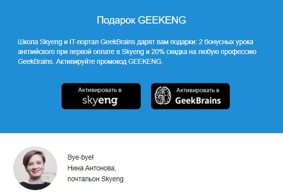 Партнерская рассылка от Skyeng и GeekBrains