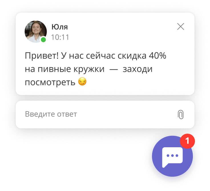 чат-бот Юля