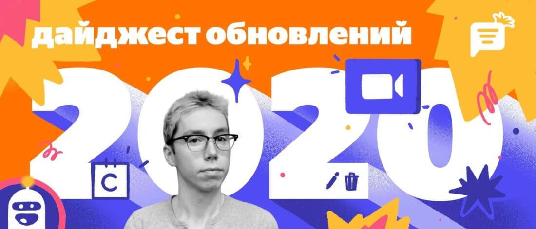 Дима Туровский. Дайджест обновлений.
