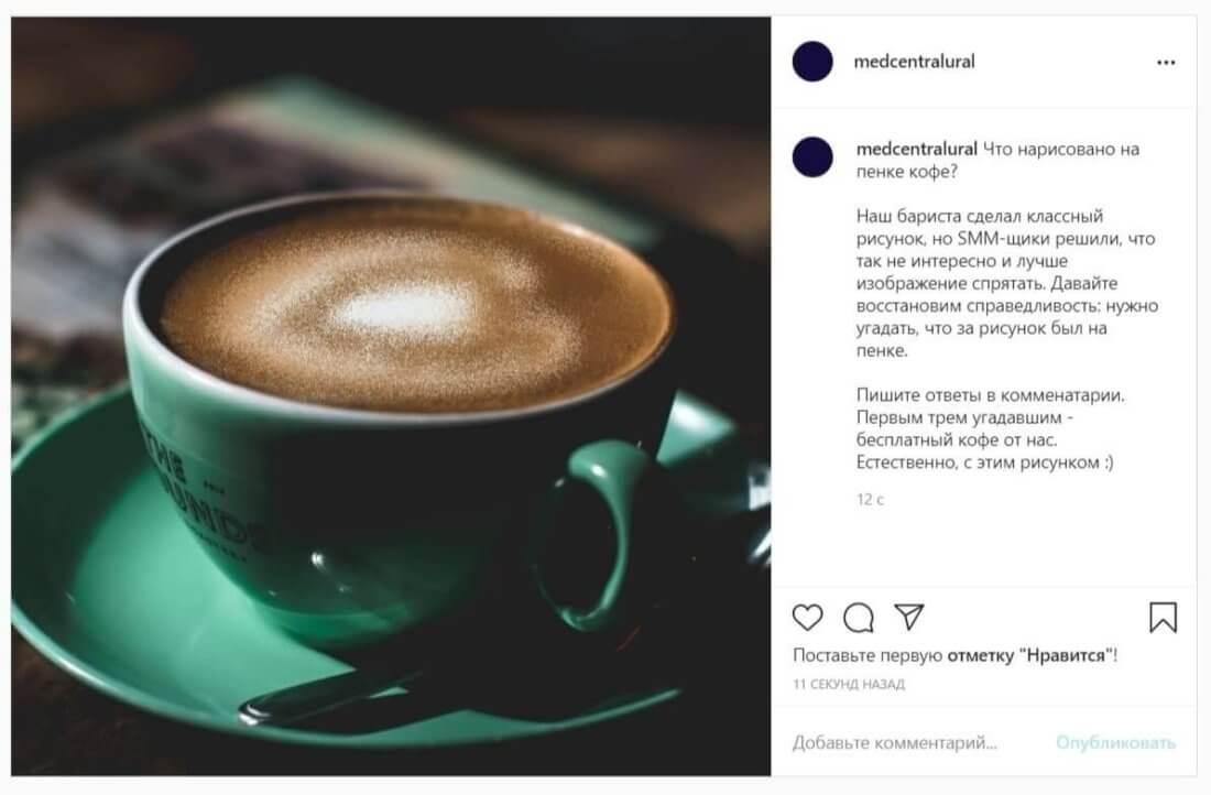 Пример новогодней загадки про кофе