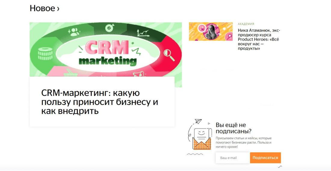 Форма подписки в блоге Carrot quest