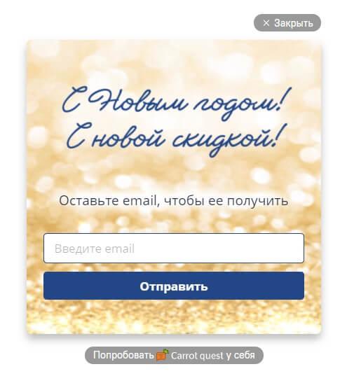 поп-ап на сбор email