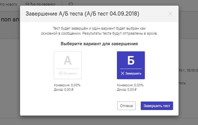 Как завершить А/Б тест