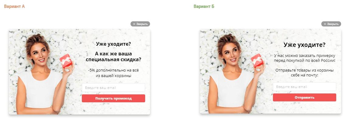 Поп-ап на сайте интернет-магазина одежды