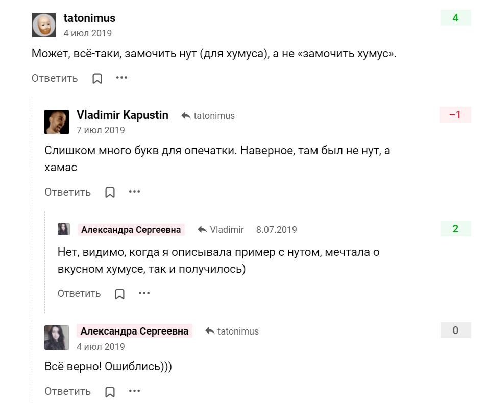 Комментарии на vc.ru