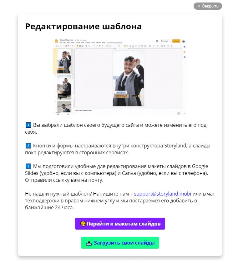Поп-ап со ссылкой на макеты слайдов