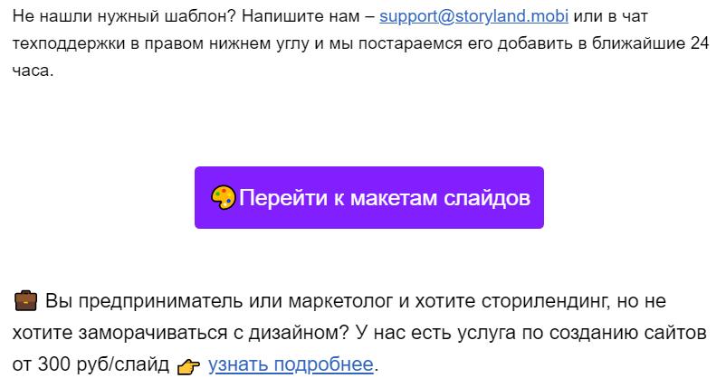 Пример кнопки перехода на сайт Storyland в почтовой рассылке