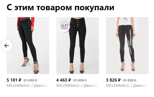 Кросс продажи в интернет-магазине