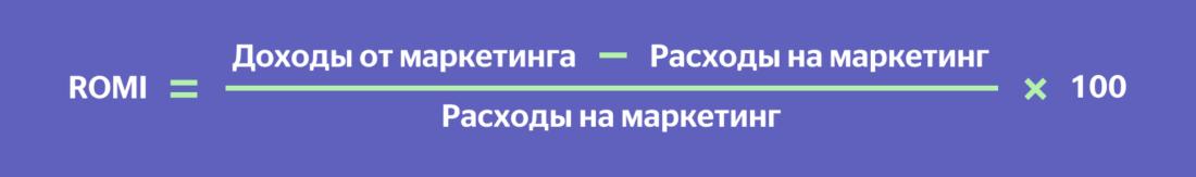 ROMI = ((Доходы от маркетинга - Расходы на маркетинг) / Расходы на маркетинг) * 100