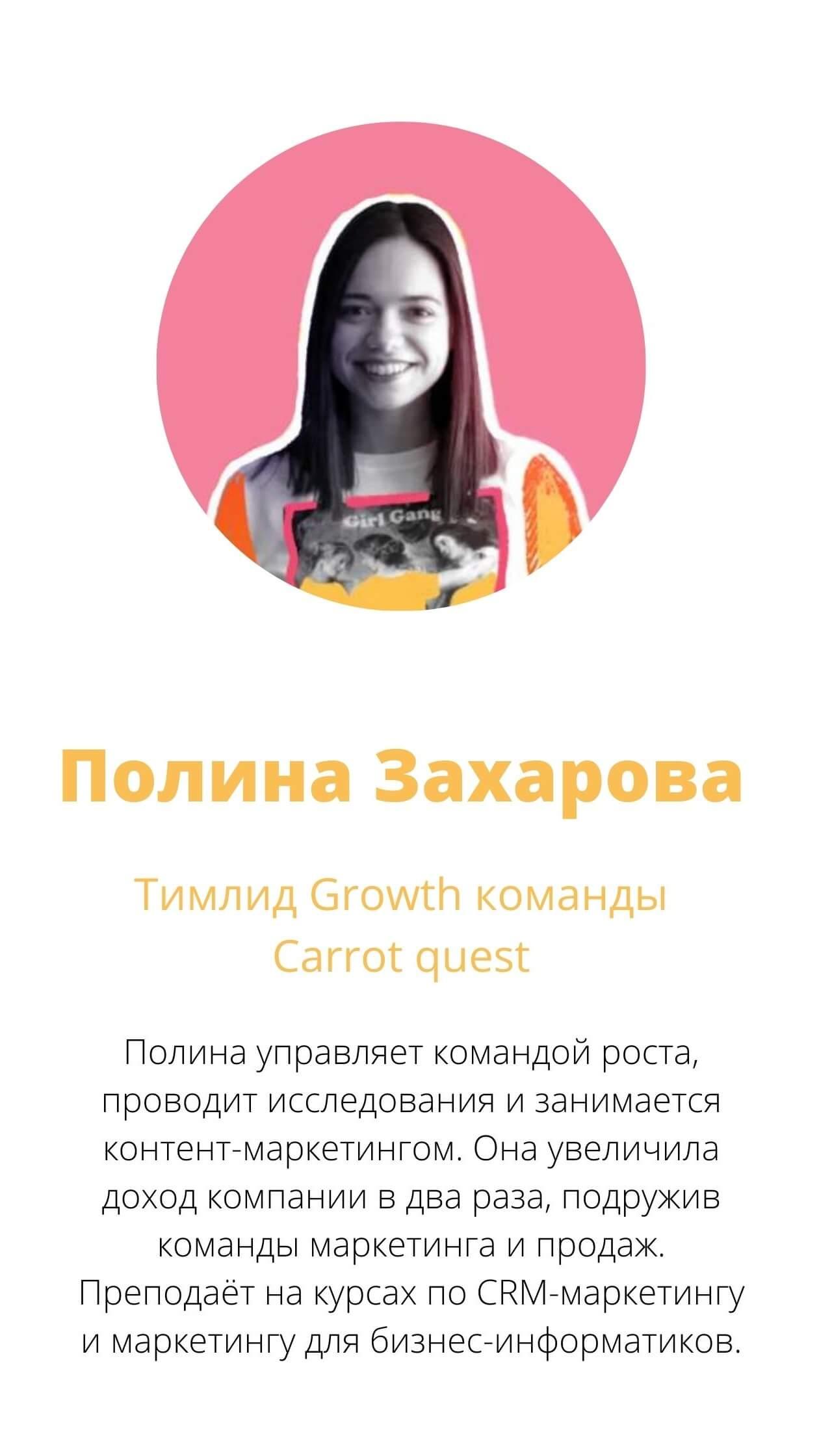 Полина Захарова, описание эксперта