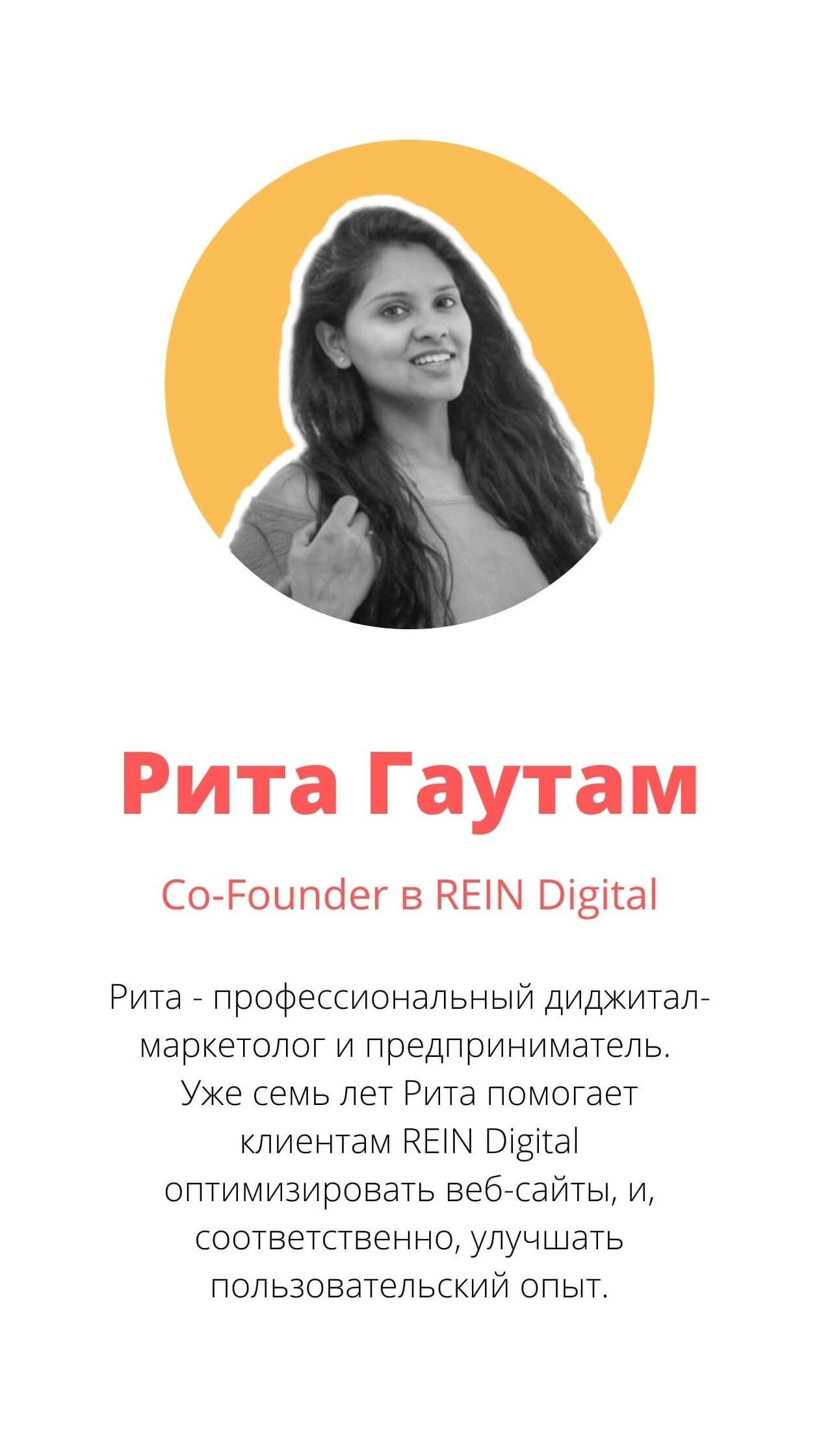 Рита Гаутам, описание эксперта