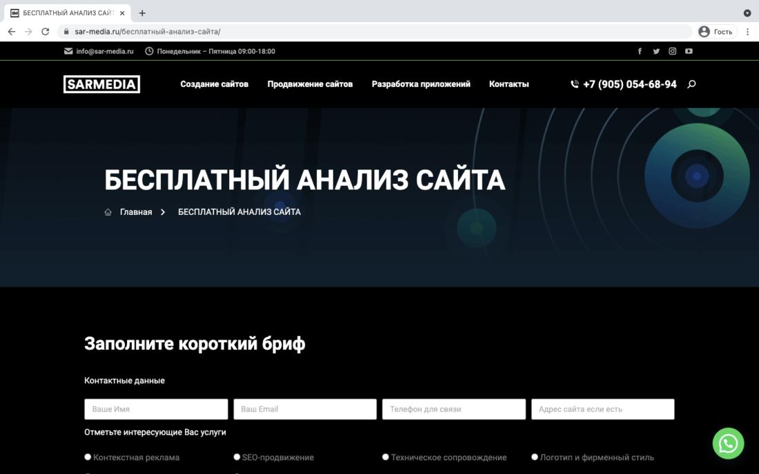 Диджитал-агентство проведет бесплатный анализ сайта, выдаст рекомендации по улучшению и предложит свои услуги