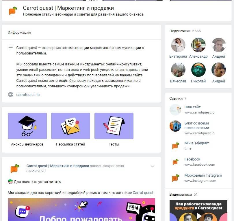 страница Carrot quest во ВКонтакте