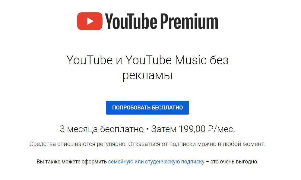 Оценить преимущества Youtube Premium можно в течение 3 месяцев бесплатно