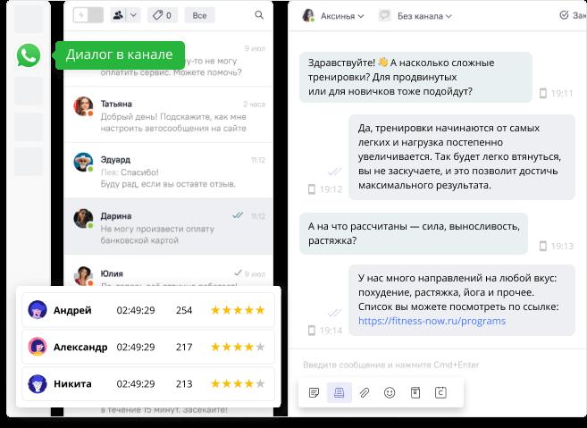 Все сообщения из WhatsApp приходят в раздел Диалоги в Carrot quest