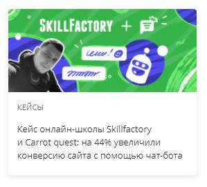 Кейс Skillfactory