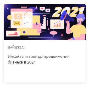 Тренды продвижения бизнеса 2021