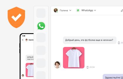 официальная интеграция Carrot quest с WhatsApp