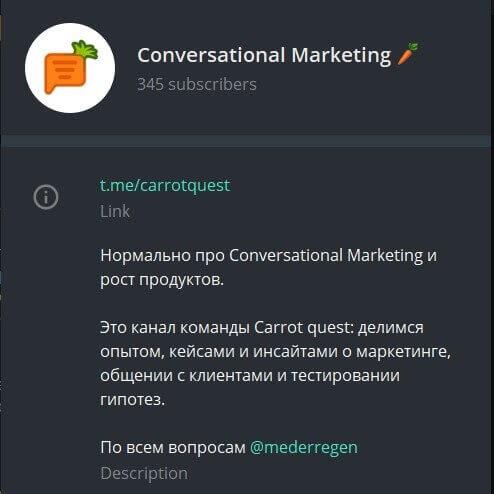 Телеграм-канал Carrot quest
