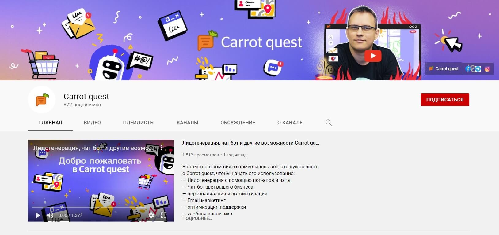 youtube-канал Carrot quest