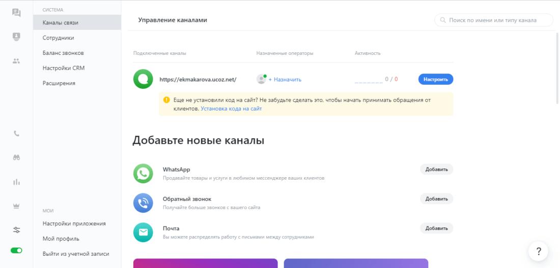 Панель администратора Jivo