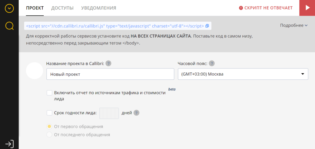 Панель администратора Callibri