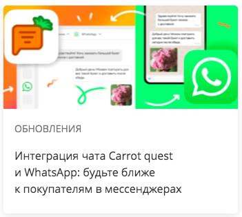 скрин интеграции CQ и WhatsApp