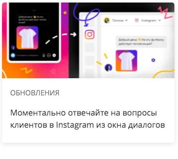 скрин интеграции CQ и Instagram