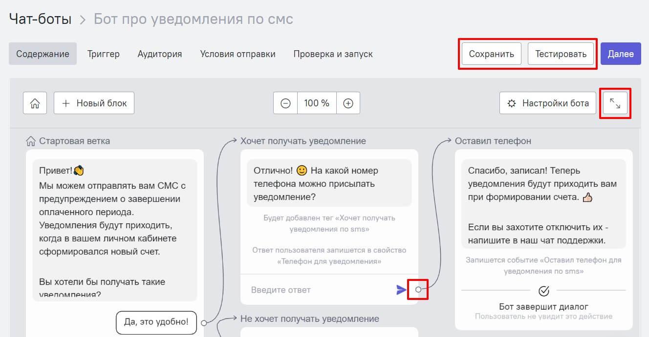 Обновления конструктора чат-бота