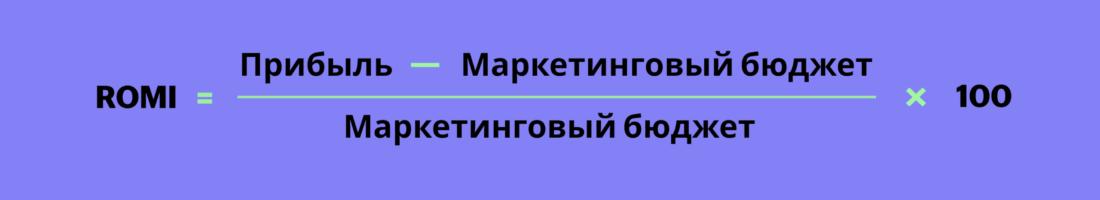 ROI = ( (Прибыль- Маркетинговый бюджет) / Маркетинговый бюджет) * 100